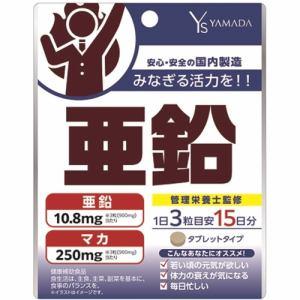 【納期約2週間】医食同源ドットコム Ys 亜鉛 45粒