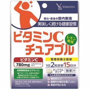 【納期約2週間】医食同源ドットコム Ys ビタミンCチュアブル 30粒