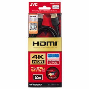 【納期約2週間】JVC VX-HD120EP Premium HDMIケーブル(2.0m・1本)VXHD120EP