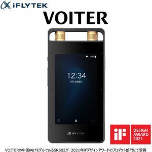 【納期約2週間】iFLYTEK SR502J AIライティングレコーダー VOITER SR502J