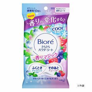 【納期約2週間】花王 Kao ビオレ さらさらパウダーシート 香りマジック アイスミントtoベリーの香り [携帯用] 10枚