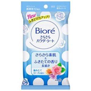 【納期約2週間】花王 Biore ビオレ さらさらパウダーシート 摘みたてローズの香り 携帯用 10枚 デオドラント 女性向け