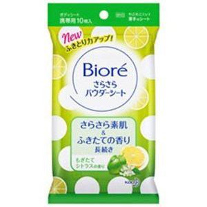 【納期約2週間】花王 Biore ビオレ さらさらパウダーシート もぎたてシトラスの香り 携帯用 10枚 デオドラント