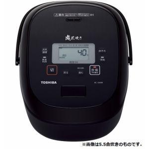 【納期約3週間】TOSHIBA 東芝 RC-18VRR-K 真空IH炊飯器 炎 匠炊き 1升炊き グランブラック RC18VRR K