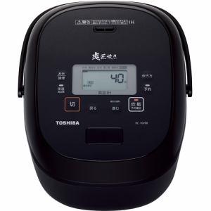 【納期約7~10日】TOSHIBA 東芝 RC-10VRR-K 真空IH炊飯器 炎 匠炊き 5.5合炊き グランブラック RC10VRR K