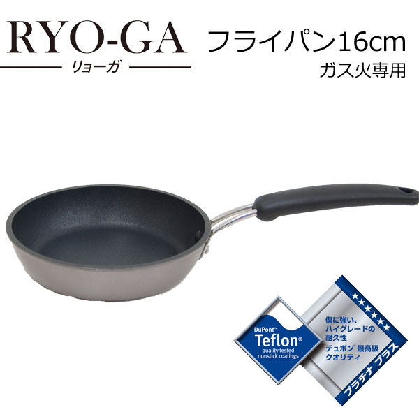 RYO-GA(リョーガ) ガス火専用 日本製 フライパン16cm