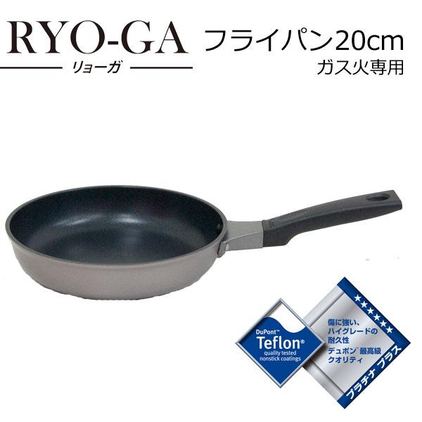 RYO-GA(リョーガ) ガス火専用 日本製 フライパン20cm