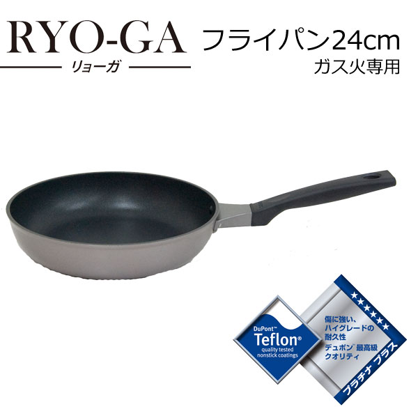 RYO-GA(リョーガ) ガス火専用 日本製 フライパン24cm