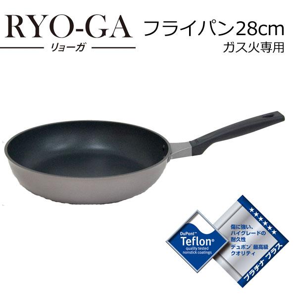 RYO-GA(リョーガ) ガス火専用 日本製 フライパン28cm