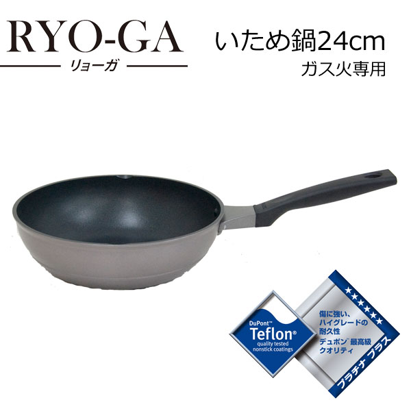 RYO-GA(リョーガ) ガス火専用 日本製 いため鍋24cm