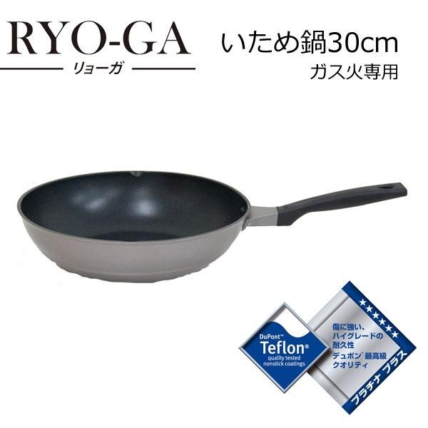 RYO-GA(リョーガ) ガス火専用 日本製 いため鍋30cm