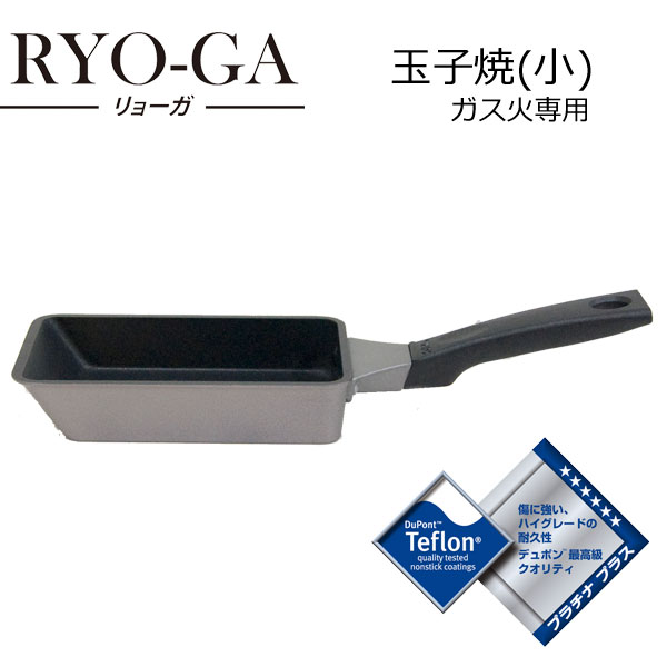 RYO-GA(リョーガ) ガス火専用 日本製 玉子焼(小)