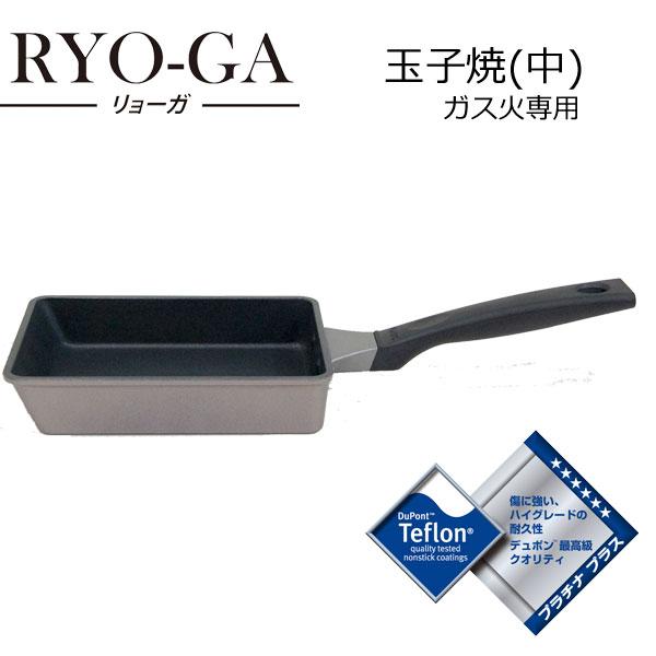 RYO-GA(リョーガ) ガス火専用 日本製 玉子焼(中)