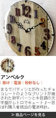 アンベルク CL-8931 掛け時計