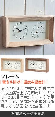 FRAME フレーム LC13-14 置時計 掛け時計 温度計 湿度計