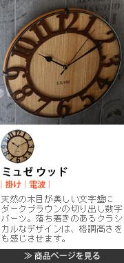Musee wood / ミュゼ・ウッド /CL-8333 掛け時計 電波時計