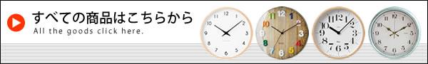 すべての掛け時計・電波時計・置き時計はこちらから