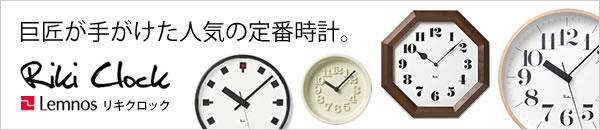Riki リキクロック 渡辺力 掛け時計