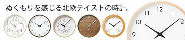 ぬくもりを感じる北欧テイストの時計
