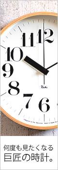 Lemnos レムノス riki clock RC リキクロック WR07-11 電波時計