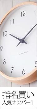 Lemnos レムノス Campagne カンパーニュ PC10-24W 掛け時計 電波時計