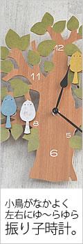 INTERFORM インターフォルム Turul トゥルル CL-9891 掛時計 掛け時計