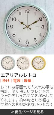 エアリアルレトロ W-571 掛け時計 電波時計