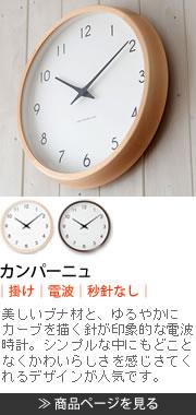カンパーニュ PC10-24W 掛け時計 電波時計