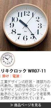 リキクロックWR07-11 掛け時計 電波時計