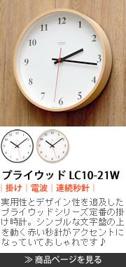 プライウッド LC10-21W 掛け時計 電波時計