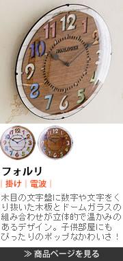 フォルリ CL-8332 掛け時計 電波時計