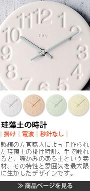 珪藻土の時計 LC11-08 掛け時計
