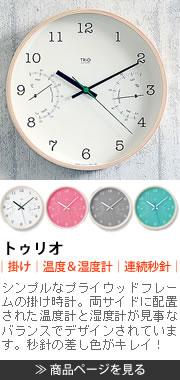 TRiO トゥリオ PC10-22 掛け時計 温湿度計付き