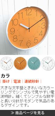 CARA カラ AWA13-08 掛け時計 電波時計