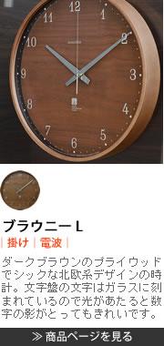 BROWNIE ブラウニーL PC07-04L 掛け時計 電波時計