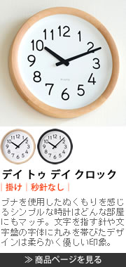 Day To Day Clockデイトゥデイクロック PIL12-10 掛け時計