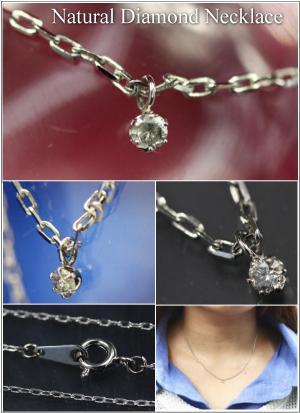 【ジュエリーケース付】天然ダイヤモンド 《Iクラス LBカラー》6本爪スタッドネックレス0.05ct10P03Dec16