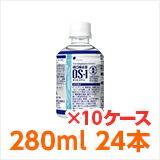 オーエスワン(OS-1)280ml 24本入り 10ケースセット(240本)