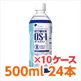 オーエスワン(OS-1)500ml 24本入り 10ケースセット(240本)