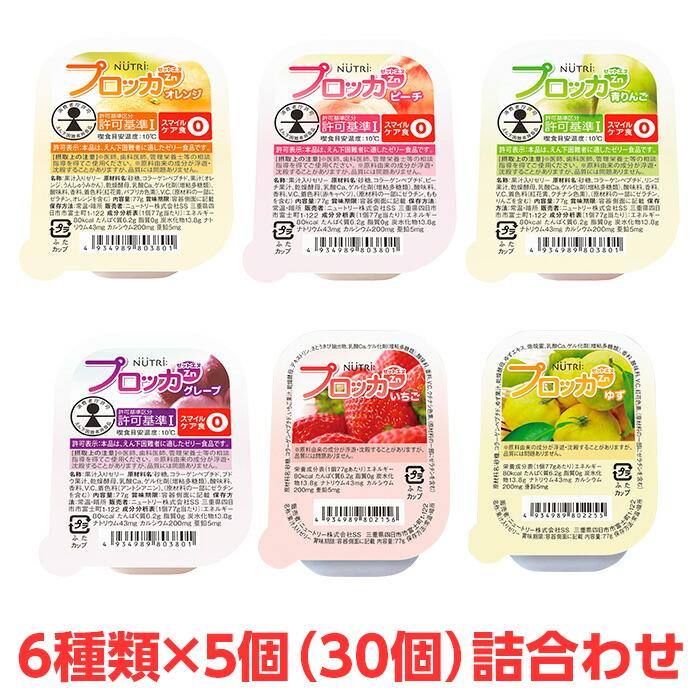 ニュートリー プロッカZn 6種詰合せ (30個)ピーチ/オレンジ/青りんご/グレープ/いちご/ゆず