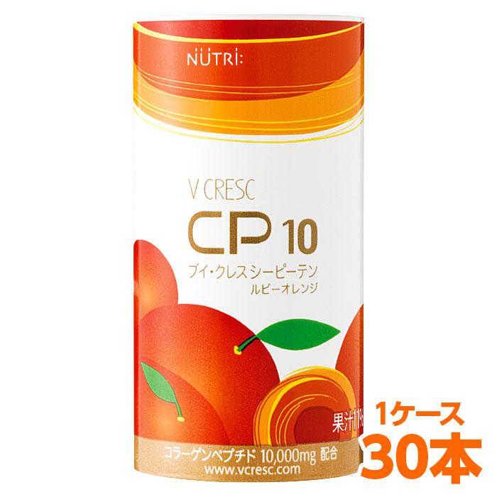 ニュートリーブイクレスCP10ルビーオレンジ125ml30本入