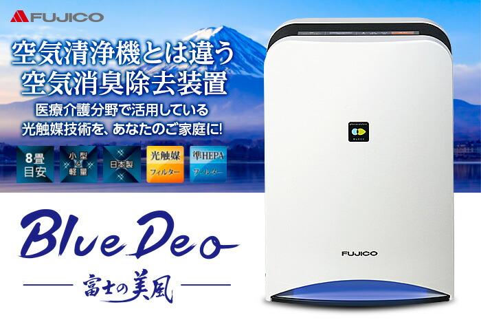 空気消臭除菌装置ブルーデオMC-S1