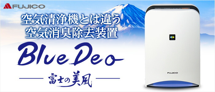 空気消臭除菌装置ブルーデオ