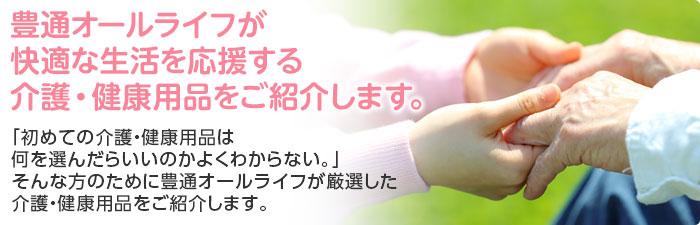 豊通オールライフがご提案。シニアライフを応援する介護・健康用品をご紹介します。