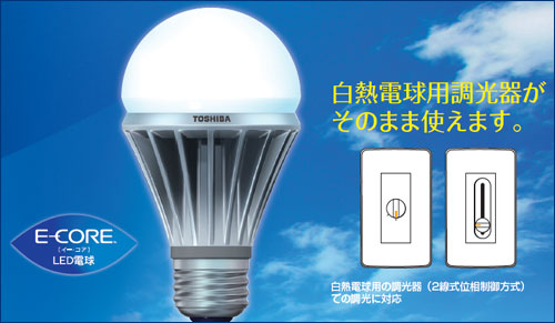 東芝E-CORE LEDランプ一般電球形 調光器対応
