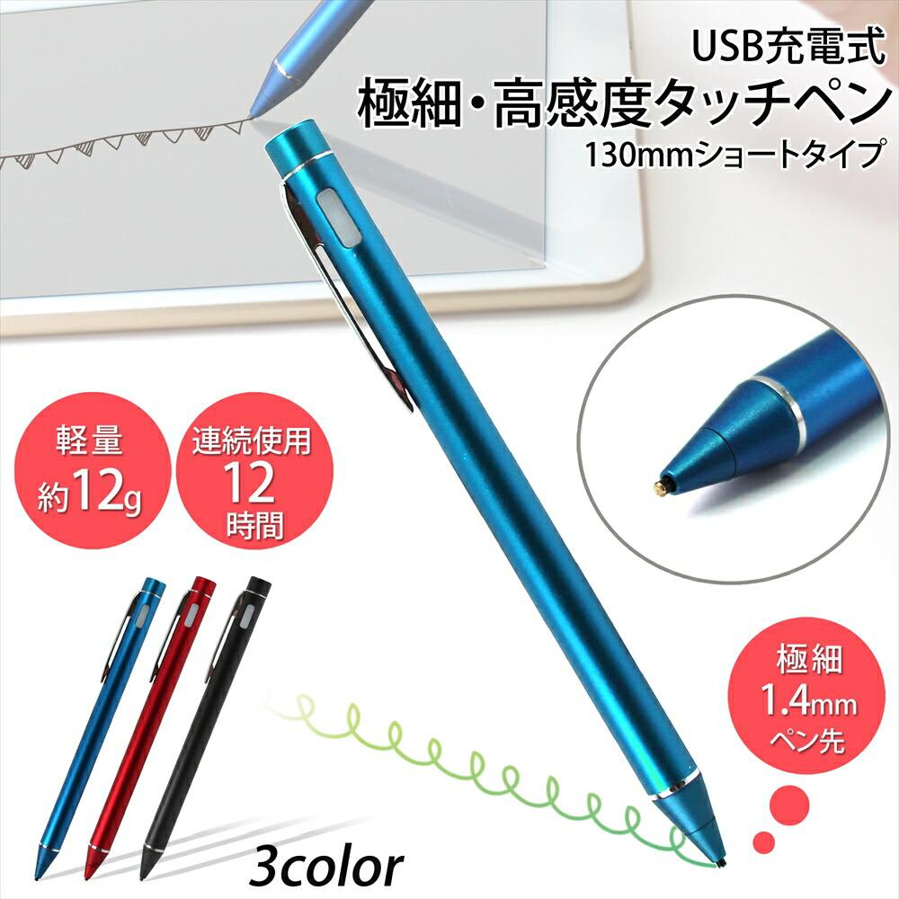 タッチペン130mm