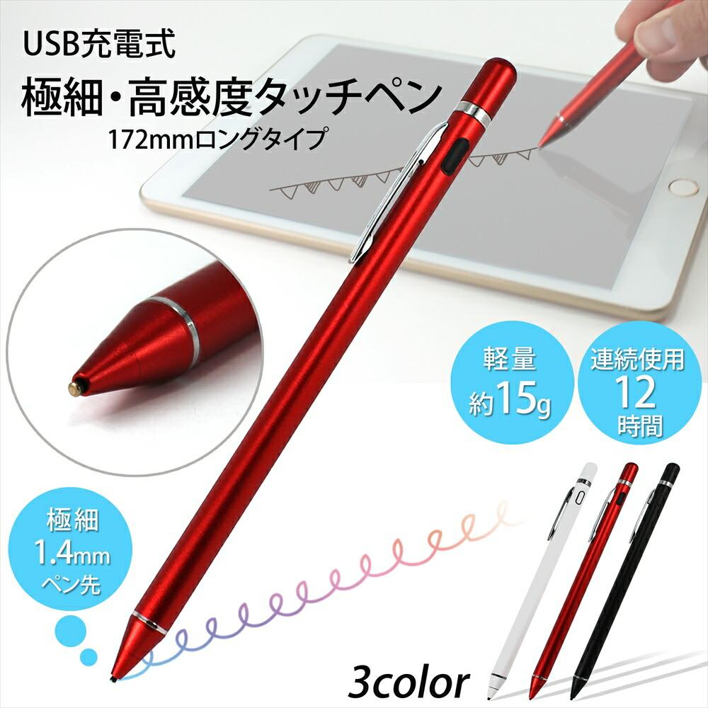 タッチペン172mm