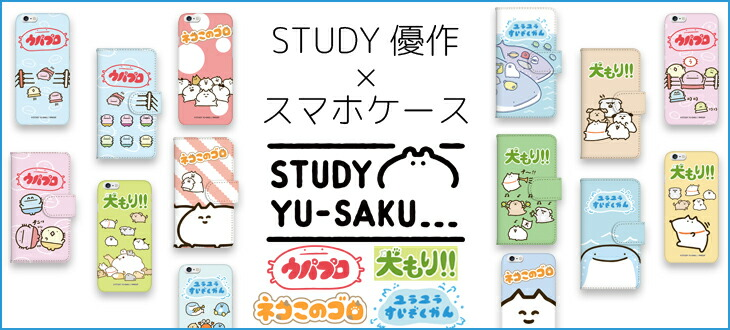 STUDY優作