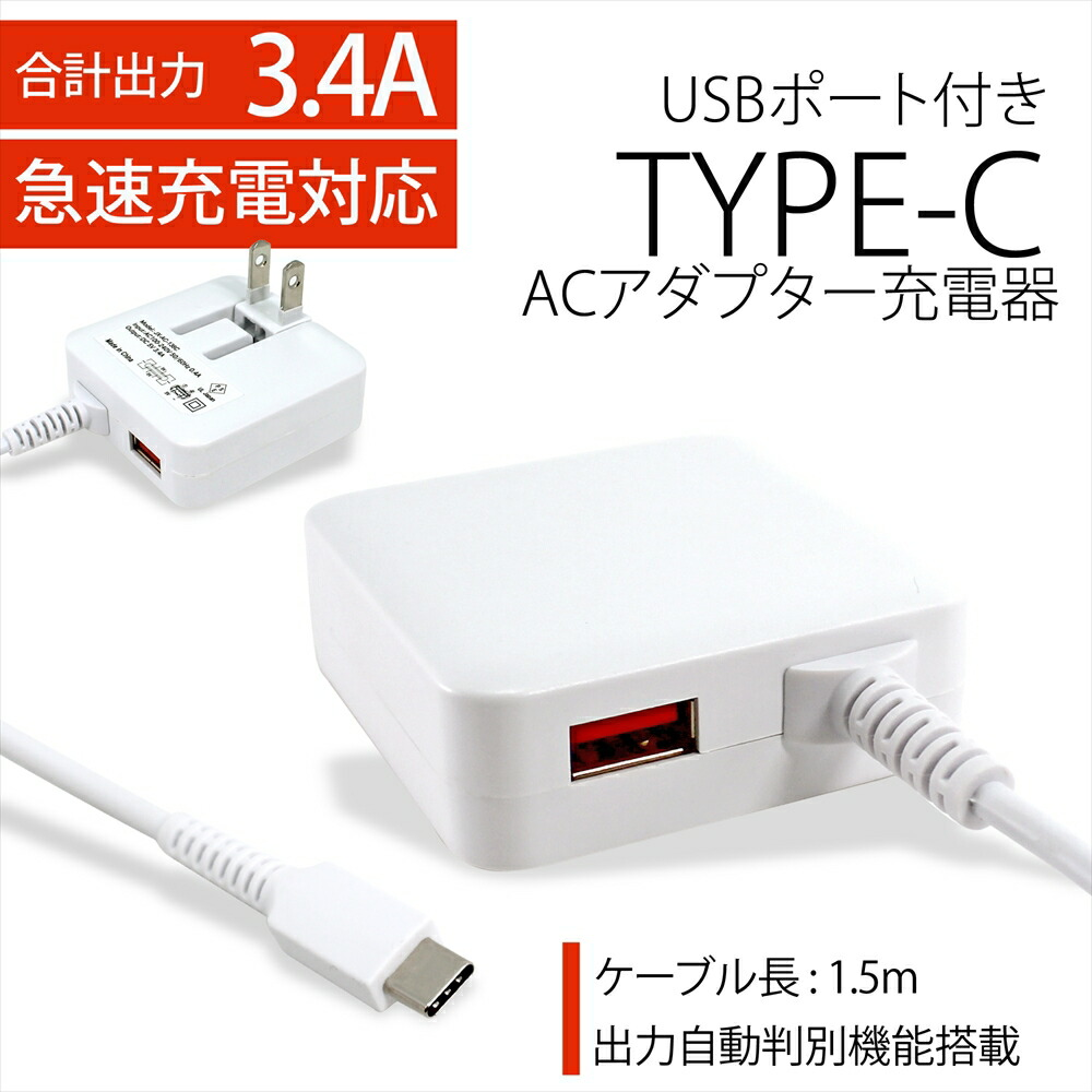 USBポート付き