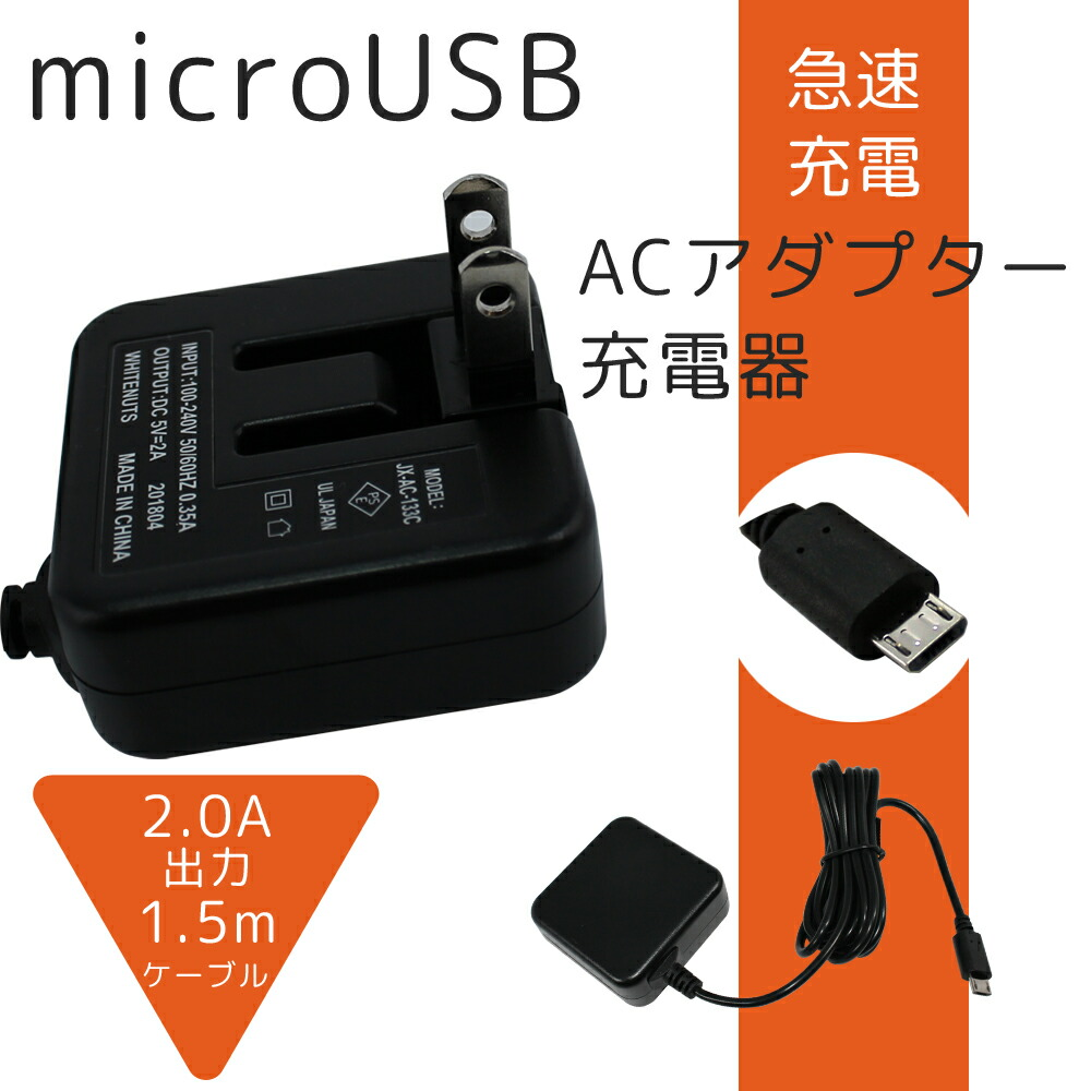 microUSB急速充電